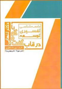 جامعه شناسي تفسيري توسعه نویسنده مهرداد ناظری